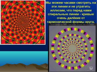 Мы можем часами смотреть на эти линии и не утратить иллюзии, что перед нами с
