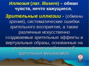 Зрительные иллюзии - (обманы зрения), систематические ошибки зрительного вос