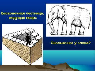Бесконечная лестница, ведущая вверх Сколько ног у слона?