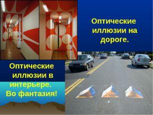 Оптические иллюзии в интерьере. Во фантазия! Оптические иллюзии на дороге.
