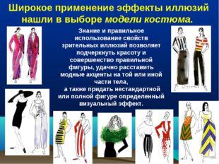 Широкое применение эффекты иллюзий нашли в выборе модели костюма. Знание и пр