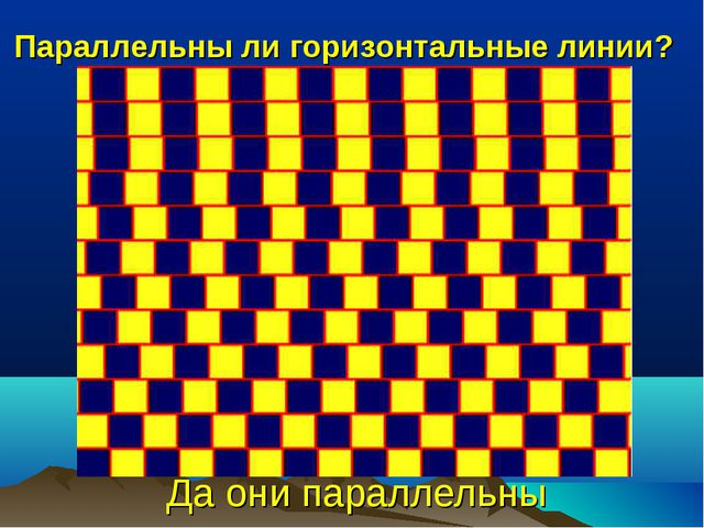 Да они параллельны Параллельны ли горизонтальные линии?