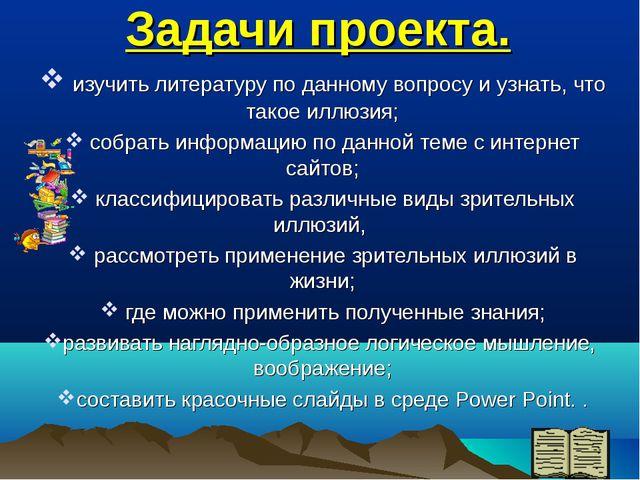 Задачи проекта. изучить литературу по данному вопросу и узнать, что такое илл...