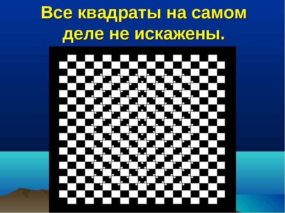 Все квадраты на самом деле не искажены.