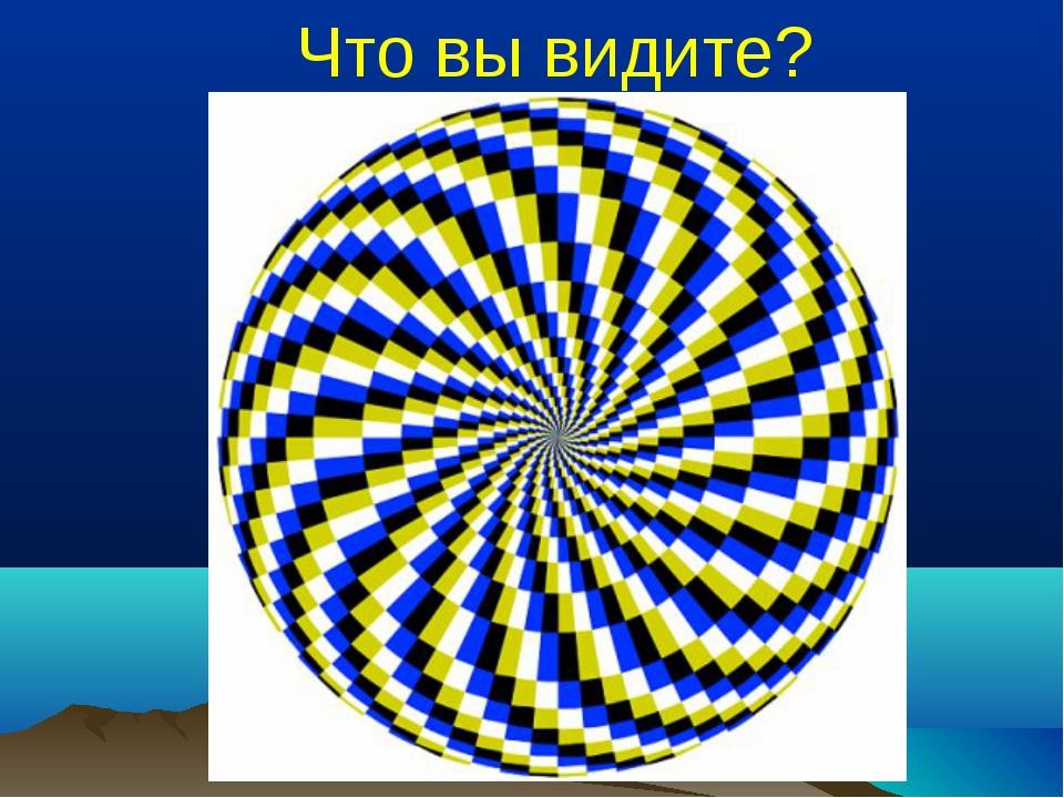 Что вы видите?