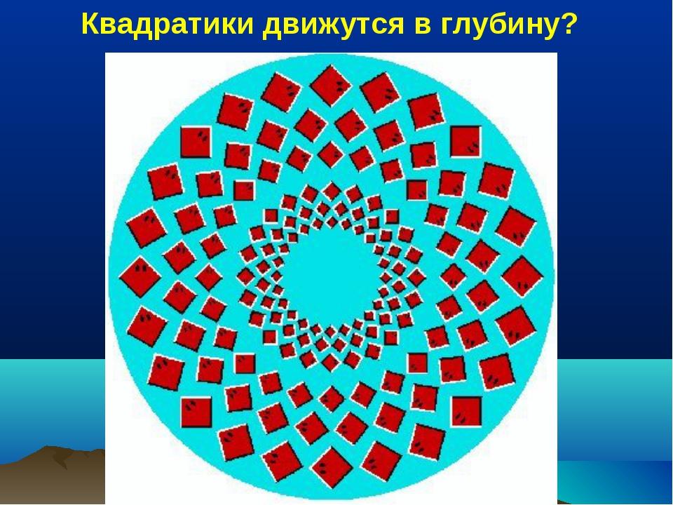 Квадратики движутся в глубину?