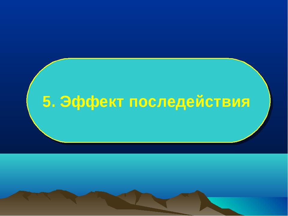 5. Эффект последействия