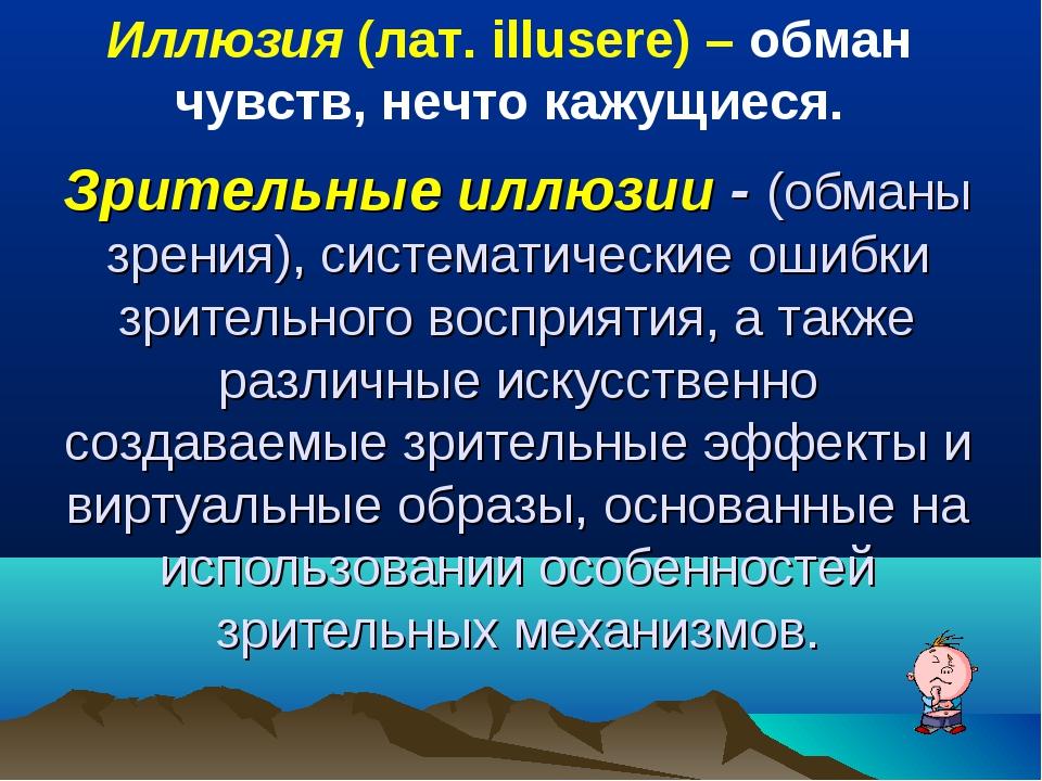 Зрительные иллюзии - (обманы зрения), систематические ошибки зрительного вос...