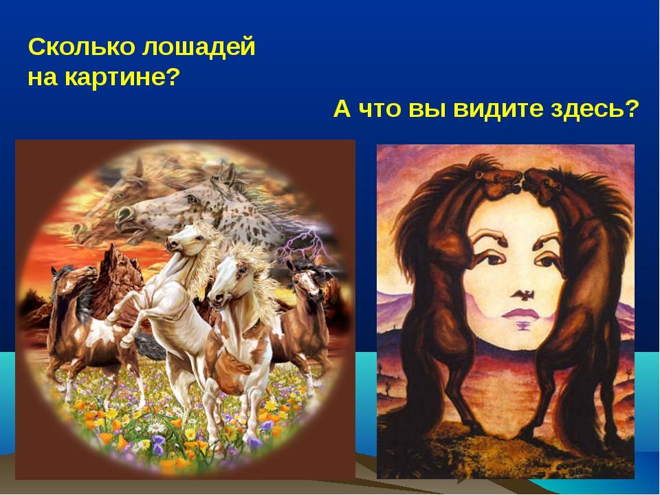 Сколько лошадей на картине? А что вы видите здесь?