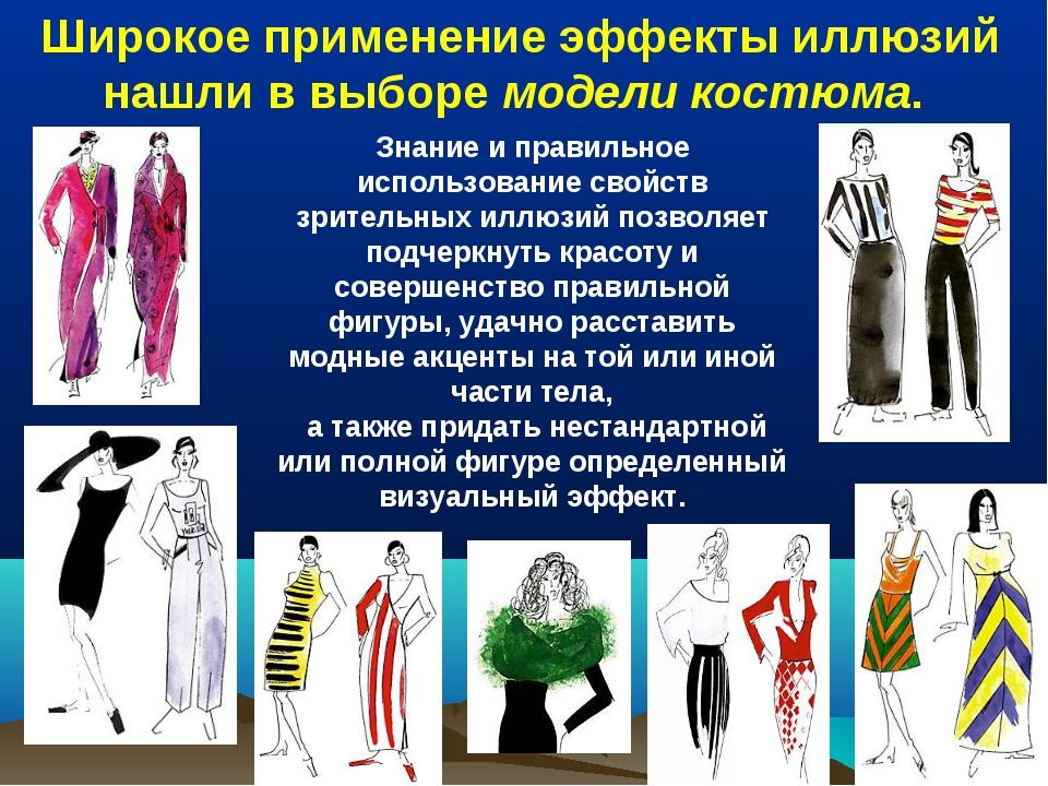 Широкое применение эффекты иллюзий нашли в выборе модели костюма. Знание и пр...