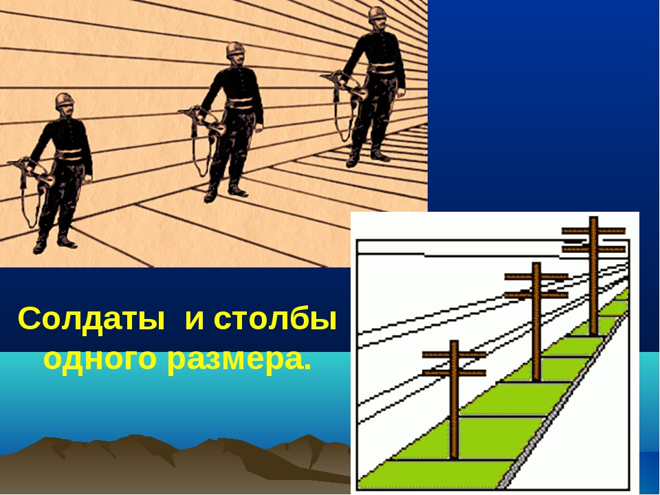 Солдаты и столбы одного размера.