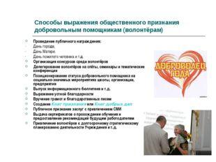 Способы выражения общественного признания добровольным помощникам (волонтёрам