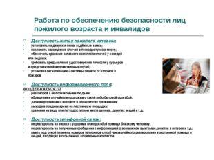 Работа по обеспечению безопасности лиц пожилого возраста и инвалидов Доступно