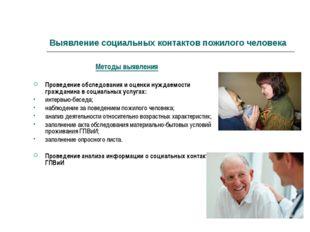 Выявление социальных контактов пожилого человека Методы выявления Проведение
