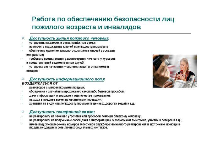 Работа по обеспечению безопасности лиц пожилого возраста и инвалидов Доступно...