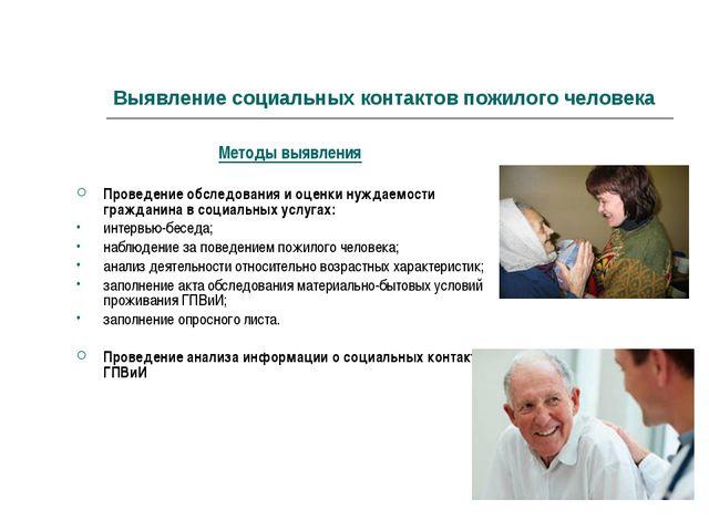 Выявление социальных контактов пожилого человека Методы выявления Проведение...