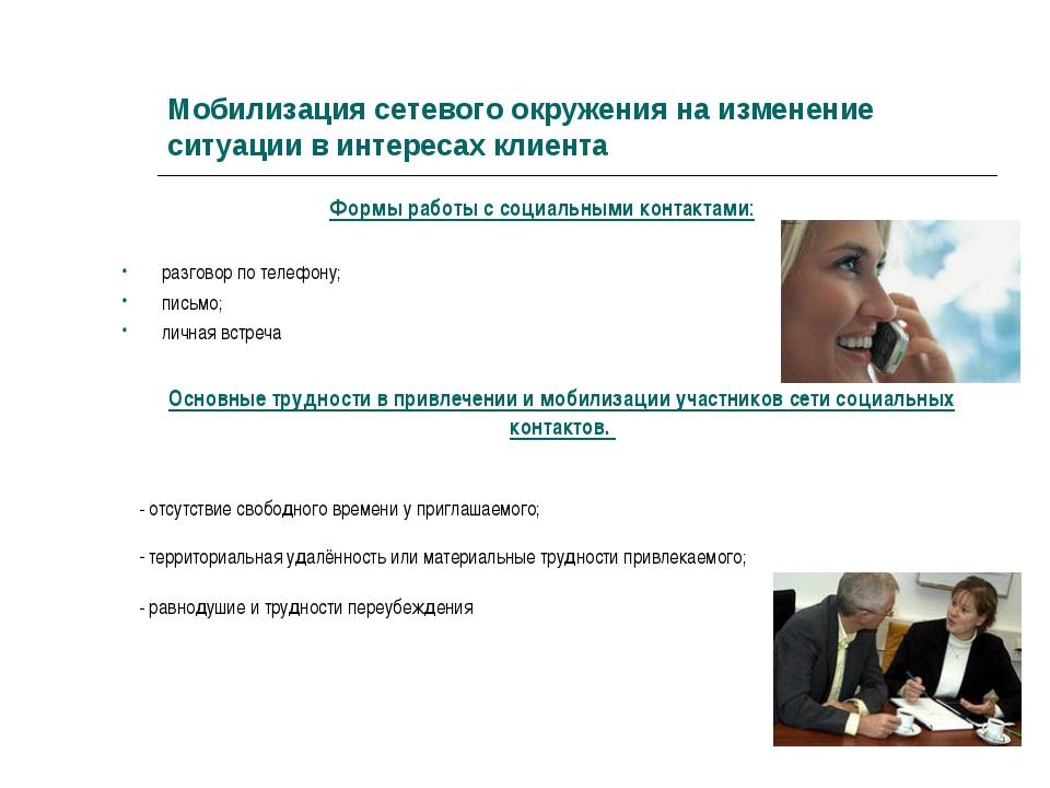 Мобилизация сетевого окружения на изменение ситуации в интересах клиента Форм...