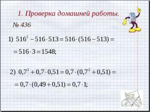 1. Проверка домашней работы. № 436