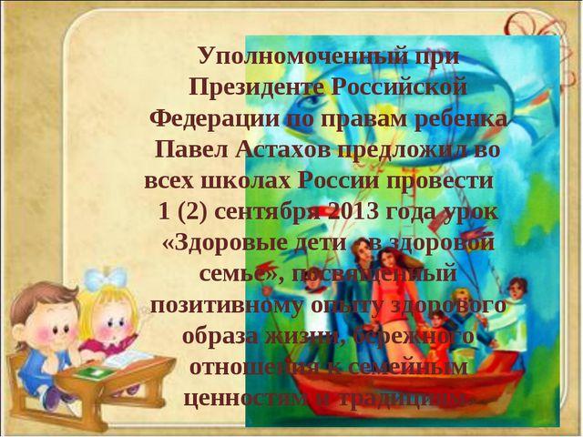 Уполномоченный при Президенте Российской Федерации по правам ребенка Павел Ас...