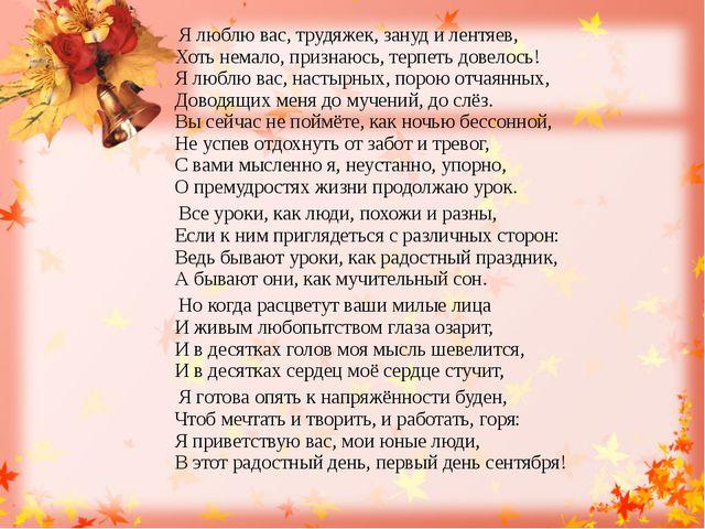 Я люблю вас, трудяжек, зануд и лентяев, Хоть немало, признаюсь, терпеть дове...