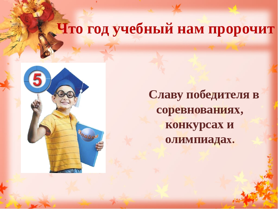 Что год учебный нам пророчит Славу победителя в соревнованиях, конкурсах и ол...