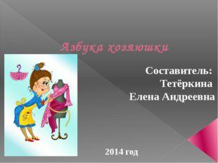 Кулинария В русской кухне под словом «гарнир» подразумевают… Любое дополнение