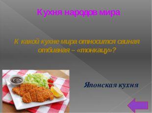 Кухня народов мира Грузинская кухня К какой кухне мира относится сладкое блюд