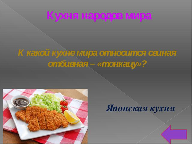 Кухня народов мира Грузинская кухня К какой кухне мира относится сладкое блюд...