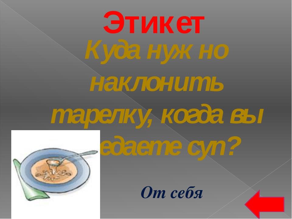 Всезнайка Какой цветок в переводе с греческого означает «жемчужина»? Маргаритка