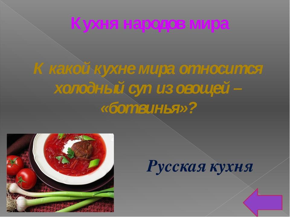 Кухня народов мира К какой кухне мира относится овощное блюдо– «рататуй»? Фра...
