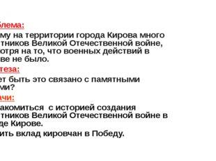 Проблема: Почему на территории города Кирова много памятников Великой Отечес