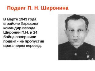 В марте 1943 года в районе Харькова командир взвода Широнин П.Н. и 24 бойца
