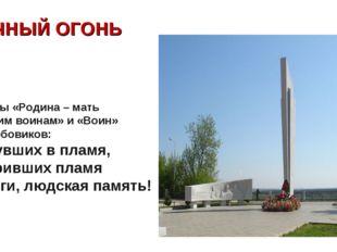 ВЕЧНЫЙ ОГОНЬ Рельефы «Родина – мать погибшим воинам» и «Воин» О.М. Любовиков:
