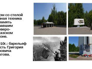 Рядом со стелой военная техника как память воевавшим в Северо-Кавказском рег