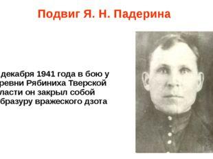 27 декабря 1941 года в бою у деревни Рябиниха Тверской области он закрыл собо