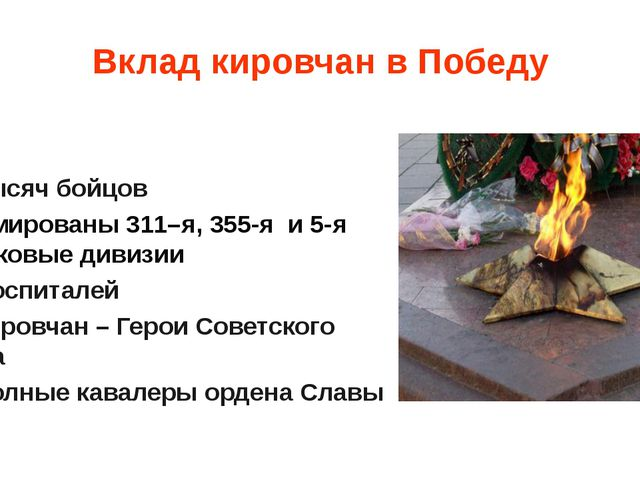 Вклад кировчан в Победу 600 тысяч бойцов сформированы 311–я, 355-я и 5-я стре...