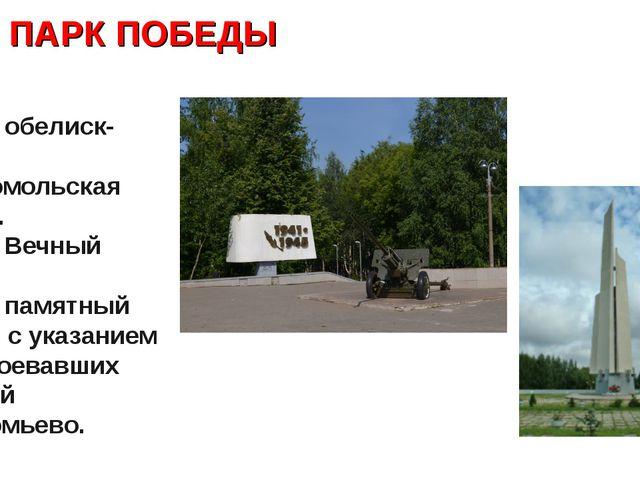 ПАРК ПОБЕДЫ 1977 г.: обелиск-стела «Комсомольская слава». 2007 г.: Вечный Ого...