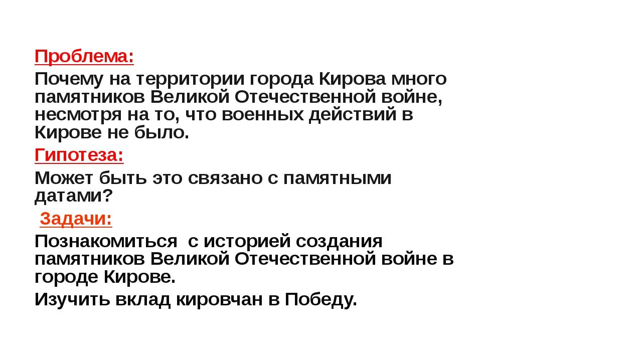 Проблема: Почему на территории города Кирова много памятников Великой Отечес...