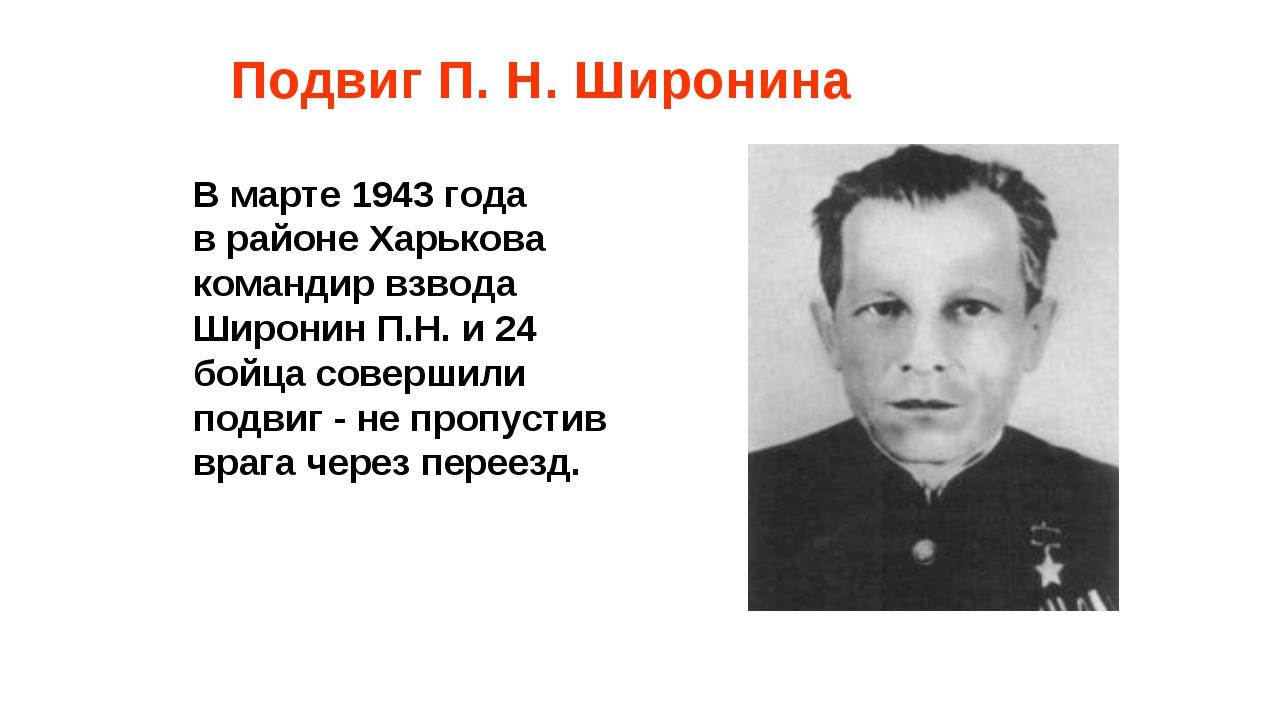 В марте 1943 года в районе Харькова командир взвода Широнин П.Н. и 24 бойца...