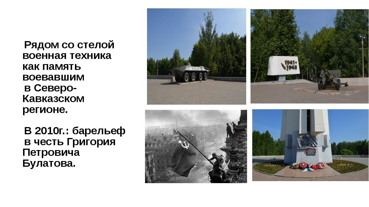Рядом со стелой военная техника как память воевавшим в Северо-Кавказском рег...