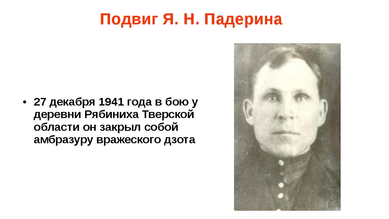 27 декабря 1941 года в бою у деревни Рябиниха Тверской области он закрыл собо...