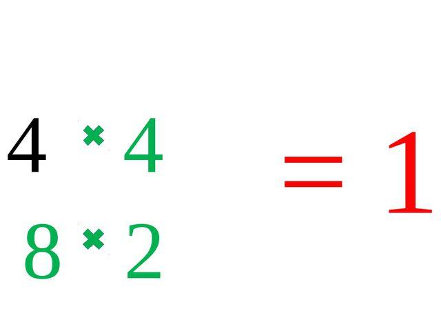 4 8 2 = 16
