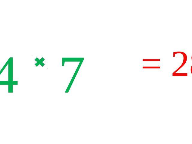 4 7 = 28