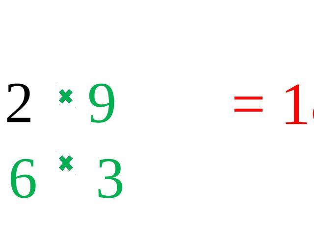9 6 3 = 18