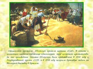 Официальное признание Яблонской принесла картина «Хлеб». В сюжете и композиц
