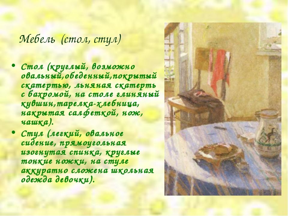 Мебель (стол, стул) Стол (круглый, возможно овальный,обеденный,покрытый скат...