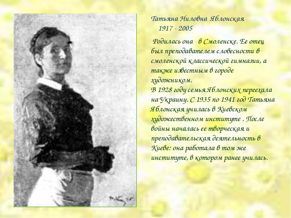 Татьяна Ниловна Яблонская 1917 - 2005 Родилась она в Смоленске. Ее отец был п...