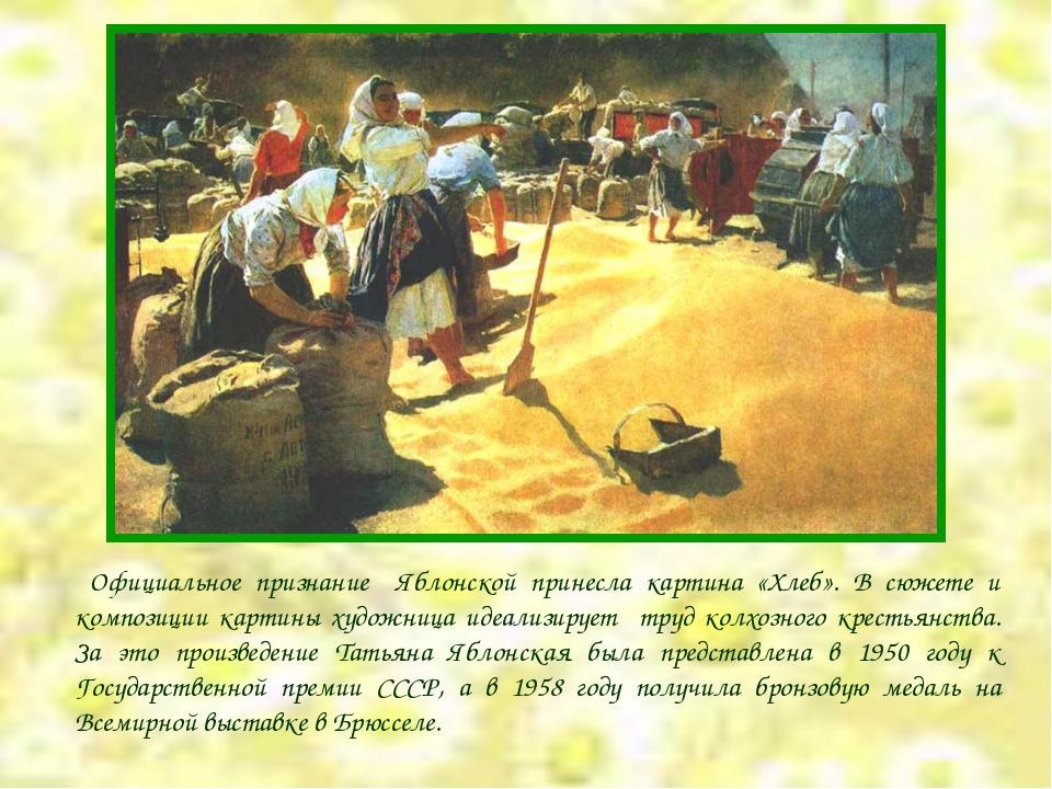 Официальное признание Яблонской принесла картина «Хлеб». В сюжете и композиц...