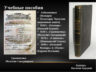 Учебные пособия Азбуковники (буквари) Псалтыри, Часослов (церковные книги) 16
