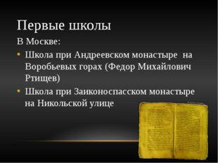 Первые школы В Москве: Школа при Андреевском монастыре на Воробьевых горах (Ф
